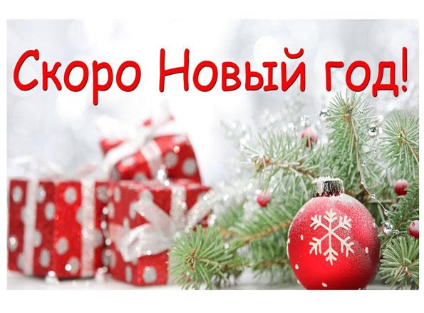 catalog/banner/Скоро-Новый-год_2.jpg
