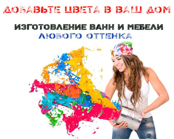 catalog/banner/иЗГОТОВЛЕНИЕ-В-ЦВЕТ.jpg