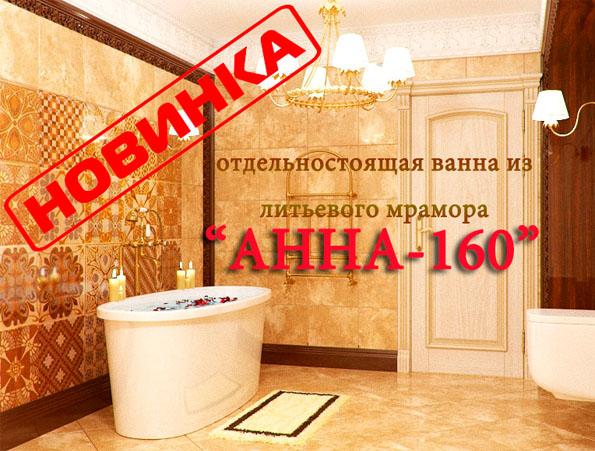 catalog/banner/anna-1602.jpg