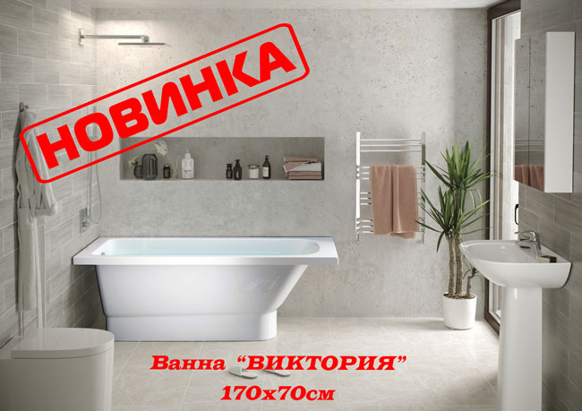 catalog/vanny/ВИКТОРИЯ/Банер-ВИКТОРИЯ.jpg